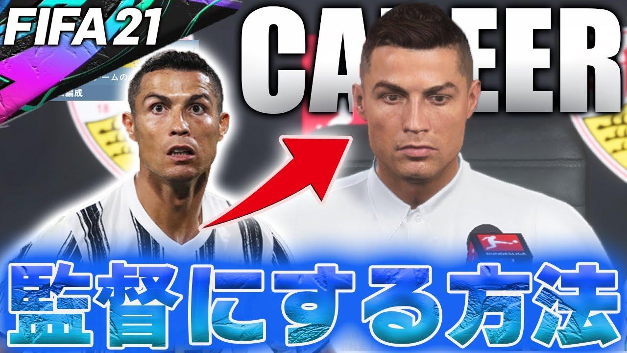 フェイス fifa21 固有