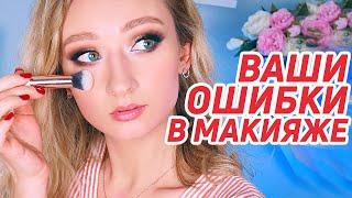 Исправляю ваши ошибки в макияже 3 Ответы на ваши вопросы