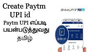 How To Create Paytm UPI id in Tamil Paytm UPI எப்படி பயன்படுத்துவது