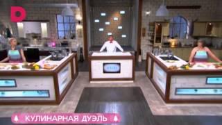 Кулинарная дуэль: семья Толкачёвых