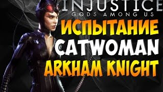ИСПЫТАНИЕ CATWOMAN ARKHAM KNIGHT - INJUSTICE 2.9