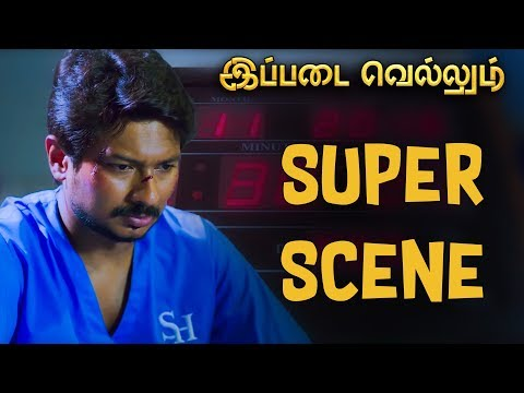 Ippadai Vellum - Super Scene | Udhayanidhi Stalin | Manjima Mohan |  D. Imman