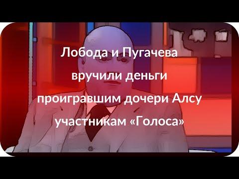 Лобода и Пугачева вручили деньги проигравшим дочери Алсу участникам «Голоса»