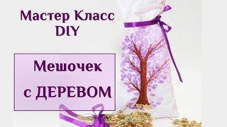 Мешочек для сладостей 🍫🍰🍭 Вышивка лентами / How to embroider a tree with ribbons