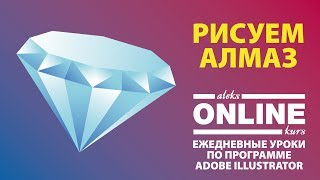 AleksOnlineKurs | Как нарисовать Алмаз в Adobe Illustrator? Уроки по Иллюстратору Aleks Online Kurs