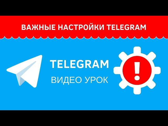 Важные настройки аккаунта в Telegram