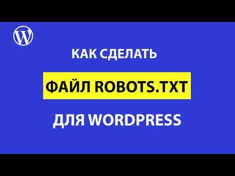 Как правильно составить robots txt для wordpress