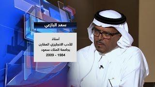 حوار في الثقافة والتنمية والمجتمع مع سعد البازعي