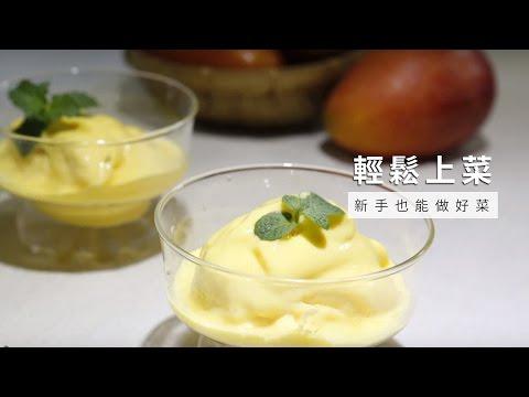 【夏】芒果優格奶昔,和冰淇淋一樣口感