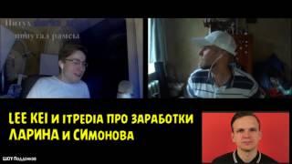ITPEDIA И LEE KEI про Ларина и Симонова