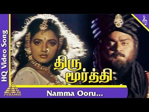 Nadhaswaram Mp3 Song download from Ayya Download