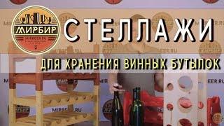 Стеллажи для хранения винных бутылок. Хранение вина(Купить Стеллаж на 6 винных бутылок - http://www.mirbeer.ru/16-vspomogatelnoe-oborudovanie-179-new/721-stellazh-na-6-vinnyh-butylok.html Купить ..., 2016-05-12T15:01:58.000Z)