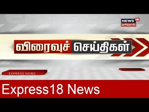 Top Noon Express News | பிற்பகல் விரைவுச் செய்திகள் | News18 Tamil Nadu | 09.04.2020