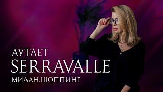 АУТЛЕТ SERRAVALLE МИЛАН ШОППИНГ