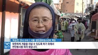 """성빈센트청소년회 """"연탄으로 사랑 전해요"""""""