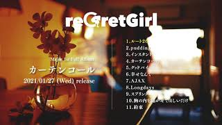 reGretGirl Major 1st Full Album『カーテンコール』 全曲trailer