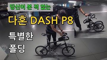 다혼 대쉬 폴딩 방법 (특별한 접이식 자전거, DAHON DASH P8)