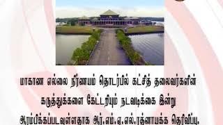 News 1st: மாகாண எல்லை நிர்ணயம் குறித்து கட்சித்தலைவர்களின் கருத்துகள் பதிவு