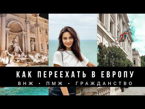 ИММИГРАЦИЯ В ЕВРОПУ 2020 | Как переехать? (Виза, ВНЖ, ПМЖ, Гражданство)
