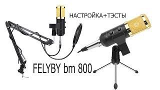 Налаштування мікрофону FELYBY bm 800 (підключаємо без шуму)