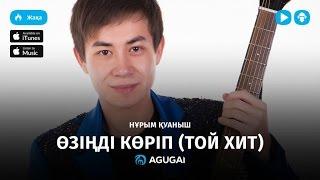Нурым Куаныш - Өзіңді көріп (той әні аудио)