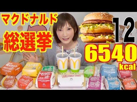 """【MUKBANG】 McDonald's Election ! 12 Burgers """" Big Mac...etc """" & Curly Fries, 6540kcal [CC Available]"""