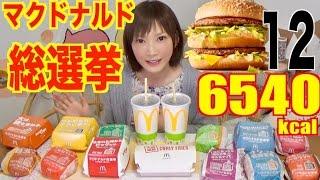 【MUKBANG】 McDonald's Election ! 12 Burgers
