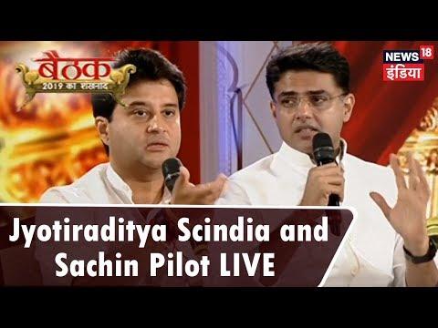 Jyotiraditya Scindia and Sachin Pilot LIVE | क्या Rahul लाएंगे Congress के 'Acche Din?' | #Baithak