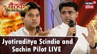 Jyotiraditya Scindia and Sachin Pilot LIVE   क्या Rahul लाएंगे Congress के 'Acche Din?'   #Baithak