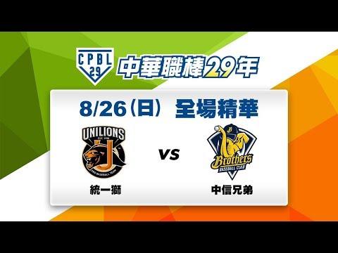 【中華職棒29年】08/26全場精華:統一 vs 兄弟
