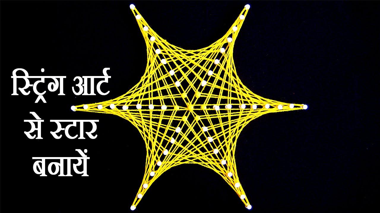String Art Star Patterns in Hindi - धागों से स्टार की ...