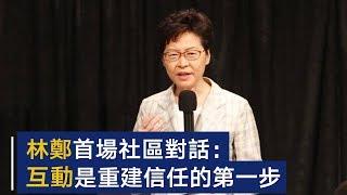 林郑首场社区对话:互动是重建信任的第一步 | CCTV