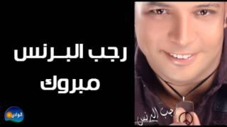 Ragab El Berens - Mabrouk / رجب البرنس - مبروك