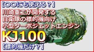 【〇〇にも使える?】川崎重工が開発する自衛隊の標的機向け小型ターボジェットエンジン「KJ100」【標的機だけ?】