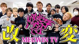 【原点回帰】今後のMEGWINTVについて