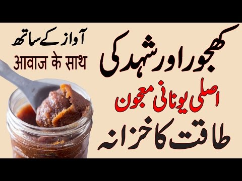 Unani Majoon || Mardana Taqat Ka Samandar || Mardana Kamzori Ka ilaj