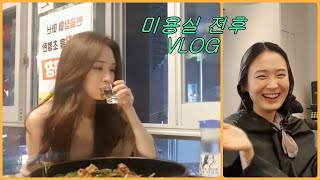 vlog. 봄맞이 기분전환(feat.이철헤어커커, 신촌…