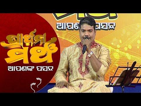 PRATHANA MANCHA APANANK PASANDA_Dhika jibana ta sei_Sri Charana