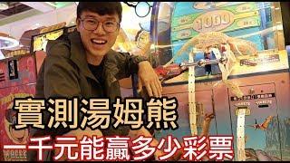湯姆熊實測 一千元可以贏得多少彩票 意外中大獎!