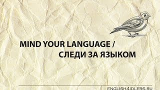 Фразы, которые облегчат общение