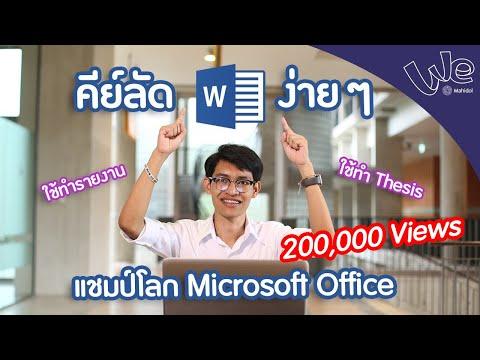 ทำรายงานแบบเทพ ๆ โดยใช้คีย์ลัด Microsoft Word   We Mahidol