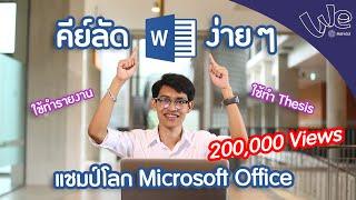ทำรายงานแบบเทพ ๆ โดยใช้คีย์ลัด Microsoft Word | We Mahidol