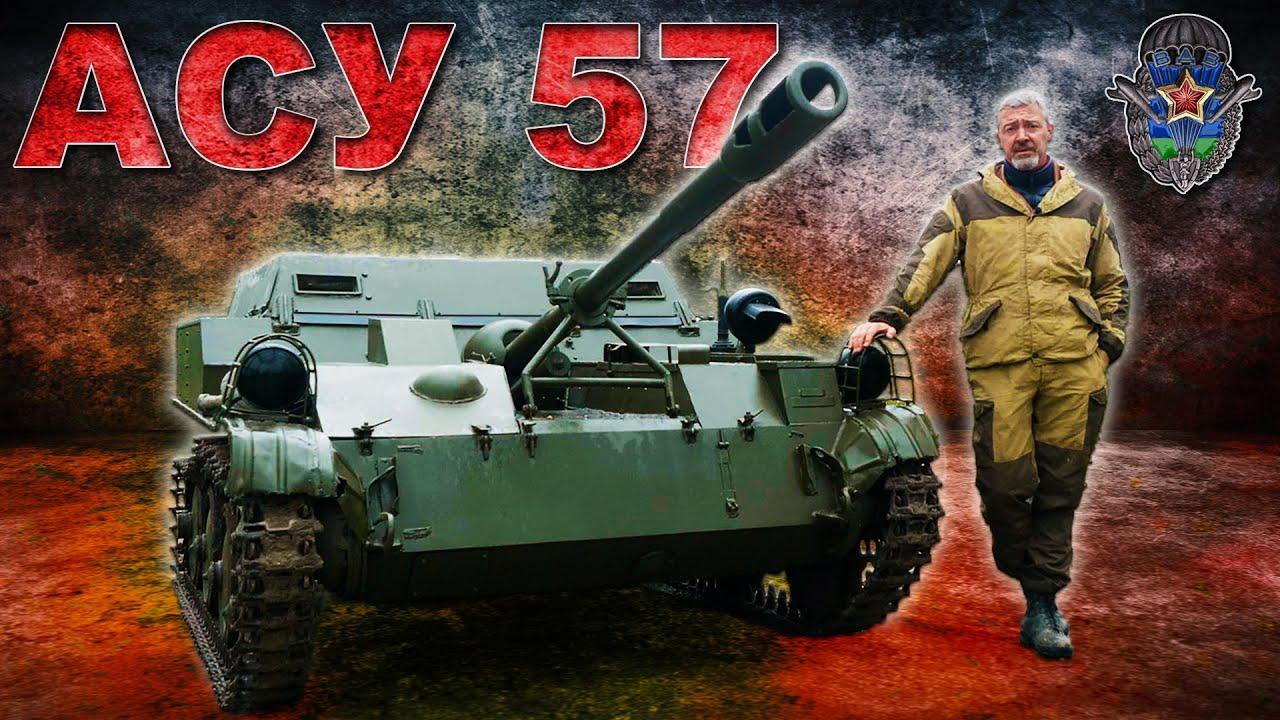 УНИКАЛЬНА САМОХОДКА!  / ДЕСАНТНАЯ АСУ-57 / Иван Зенкевич