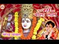 Download Maa Tujh Me Sai | Narendra Chanchal | Full  | New Released | Navratri Special Bhajans MP3 song and Music Video