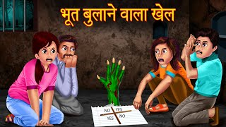 भूत बुलाने वाला खेल | Don't Try This | Ghost Calling Game | Hindi Horror Stories | Stories in Hindi