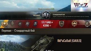 Т-22 ср.  Бой за всю команду)  Перевал – Стандартный бой  World of Tanks 0.9.14 WОT