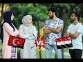 تحدي فريق تركي بنات ضد فريق عربي شباب 🇪🇬 ✖️🇹🇷