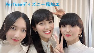 「ToonMe」Perfumeディズニー風加工/樫野有香(かしゆか)西脇綾香(あ〜ちゃん)大本彩乃(のっち)