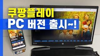 쿠팡플레이 PC 버전 출시~! screenshot 3