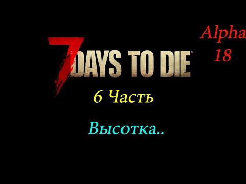 7 Days To Die Alhpa 18 🔥 Часть 6. Высотка